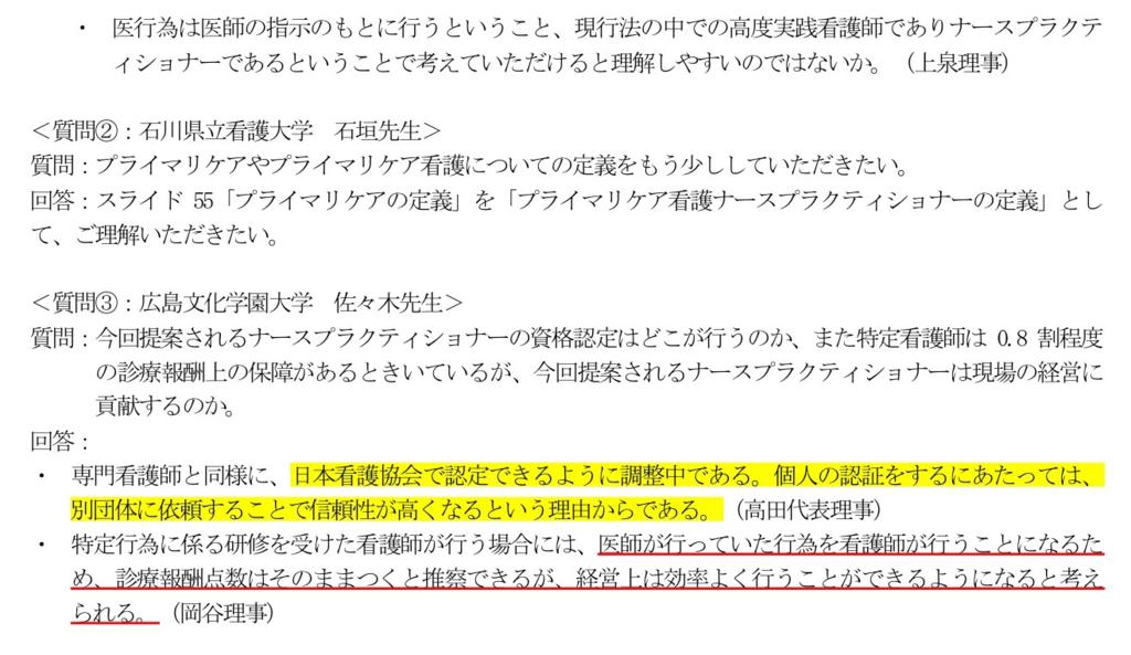 f:id:daishirono:20180928164730p:plain