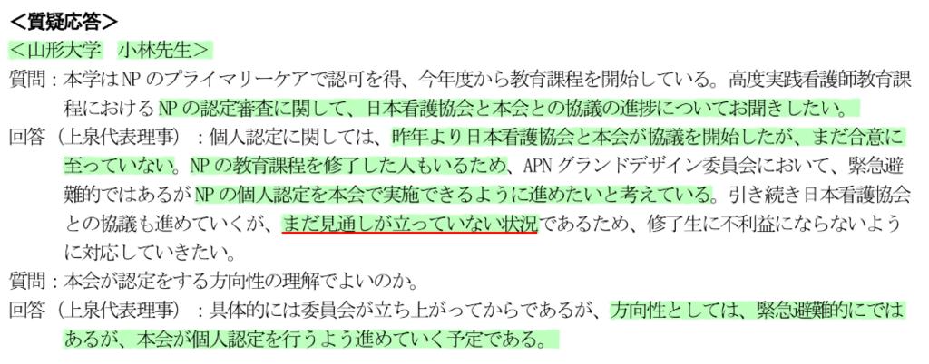 f:id:daishirono:20180928164948p:plain
