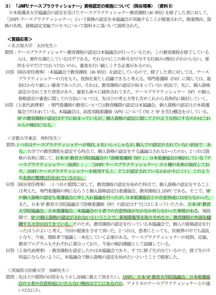 f:id:daishirono:20180928165030p:plain