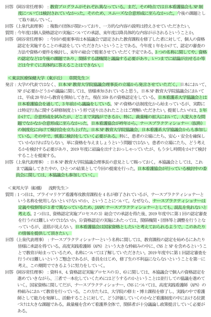 f:id:daishirono:20180928165040p:plain