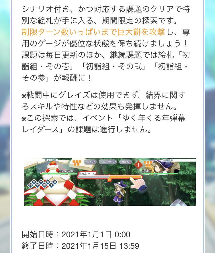 f:id:daishou:20201231004438j:plain
