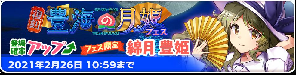 f:id:daishou:20210214105911p:plain