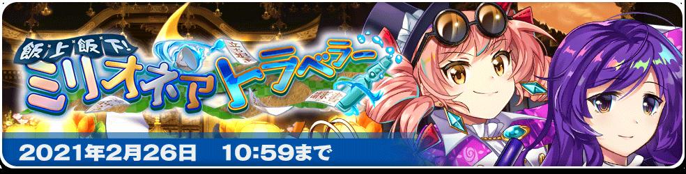 f:id:daishou:20210214110510p:plain