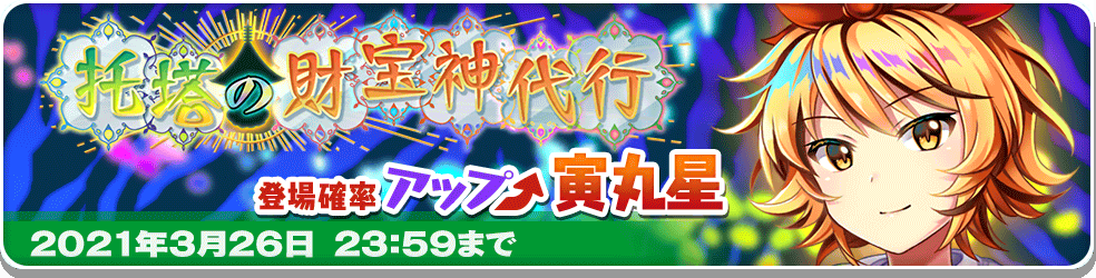 f:id:daishou:20210317221211p:plain