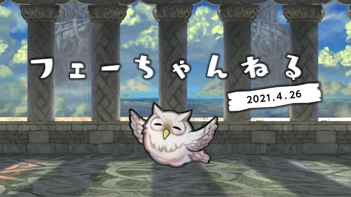 f:id:daishou:20210426221527j:plain