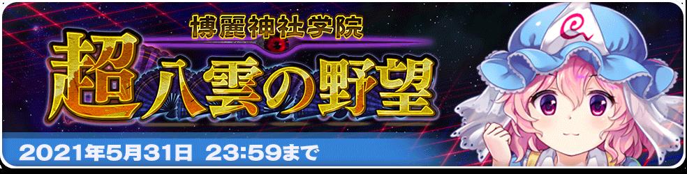 f:id:daishou:20210506182529p:plain
