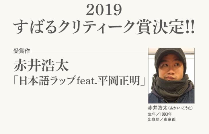 大失敗」運営の赤井浩太が「すば...