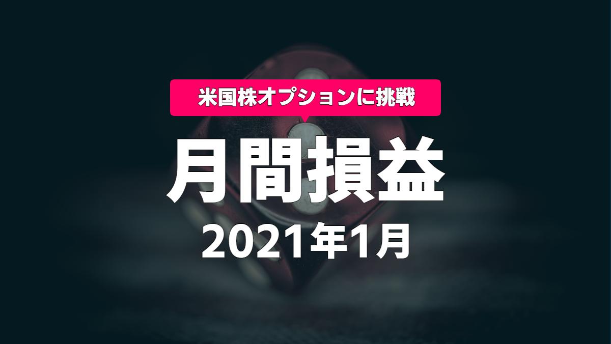 f:id:daiskun:20210201223029p:plain