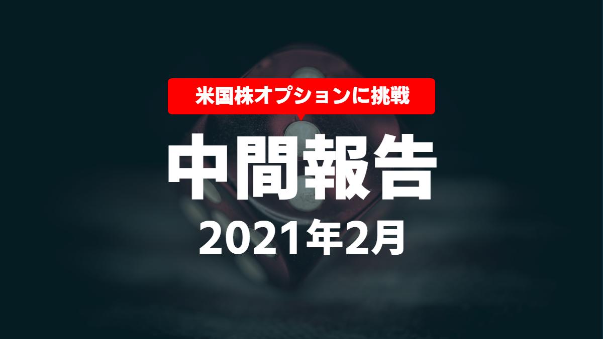 f:id:daiskun:20210214170515p:plain