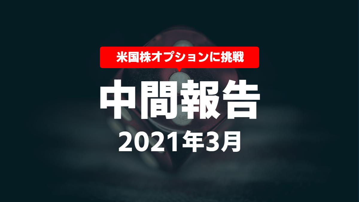 f:id:daiskun:20210314213306p:plain