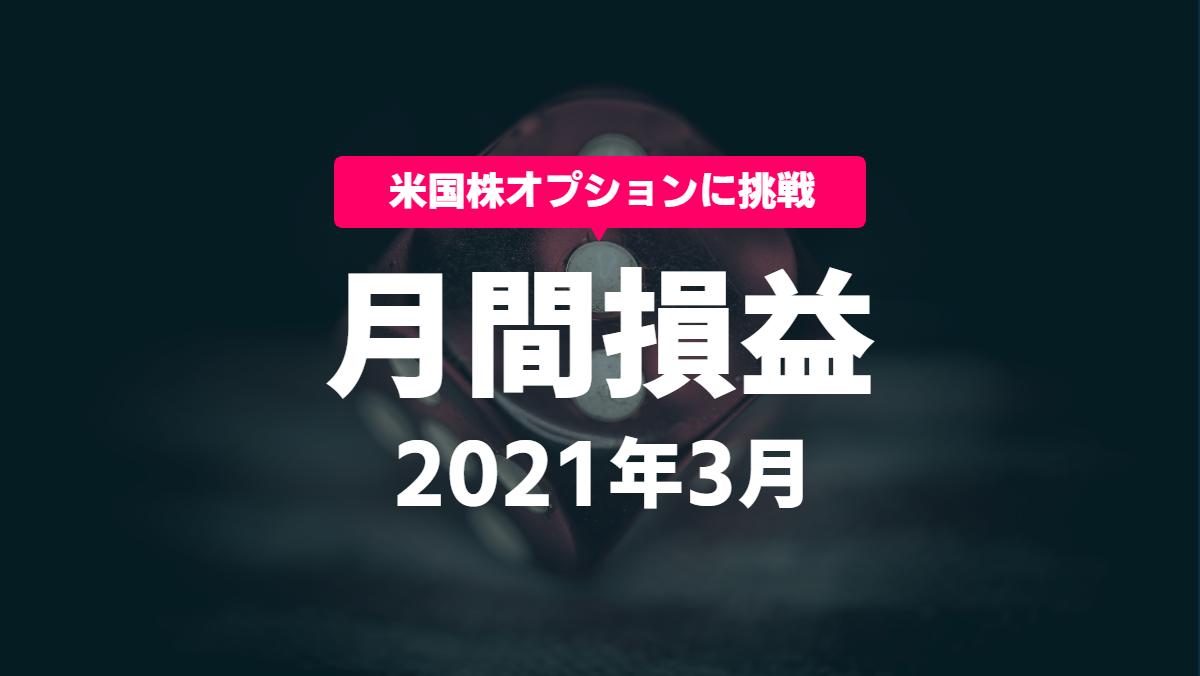 f:id:daiskun:20210331211805p:plain