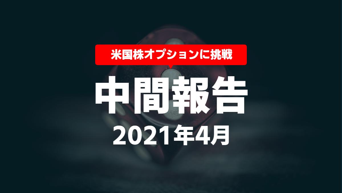 f:id:daiskun:20210416152451p:plain