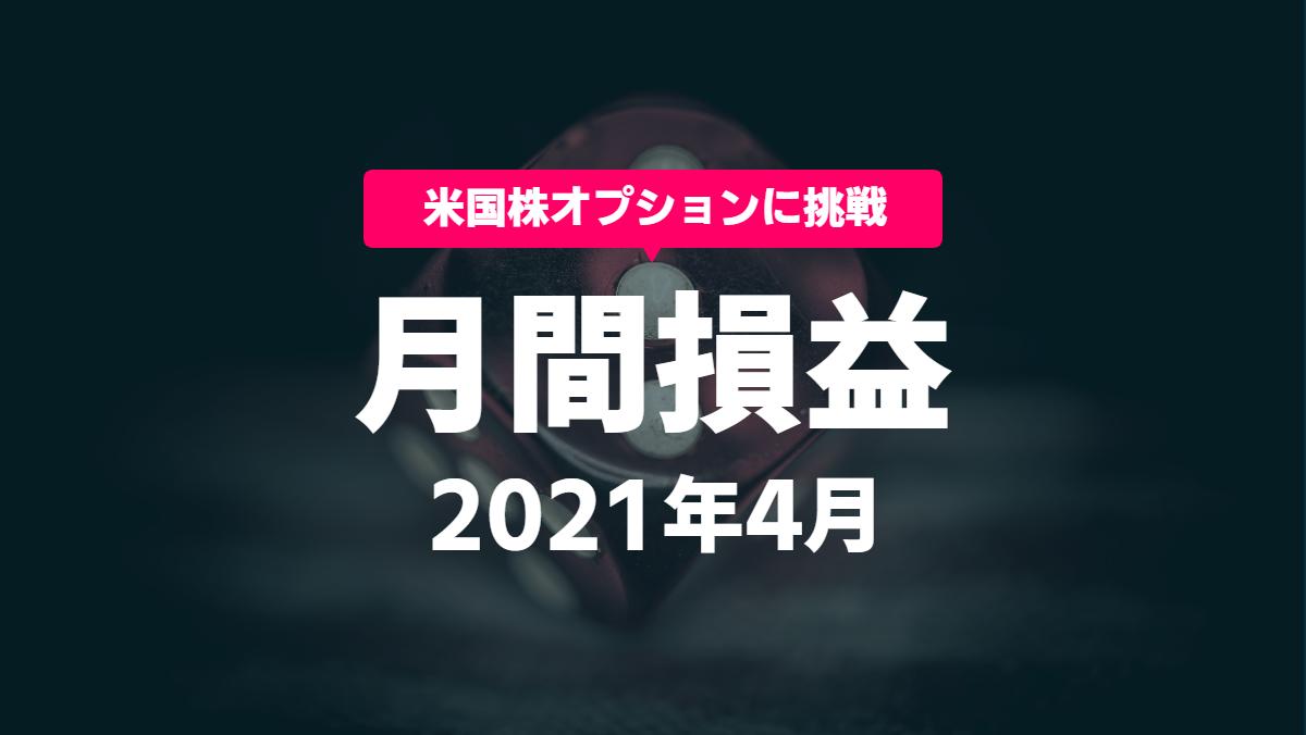 f:id:daiskun:20210503030427p:plain