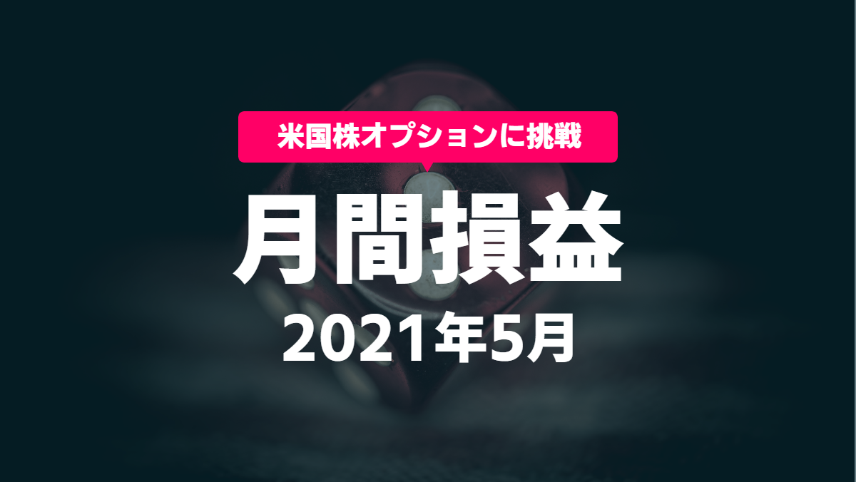 f:id:daiskun:20210530214322p:plain