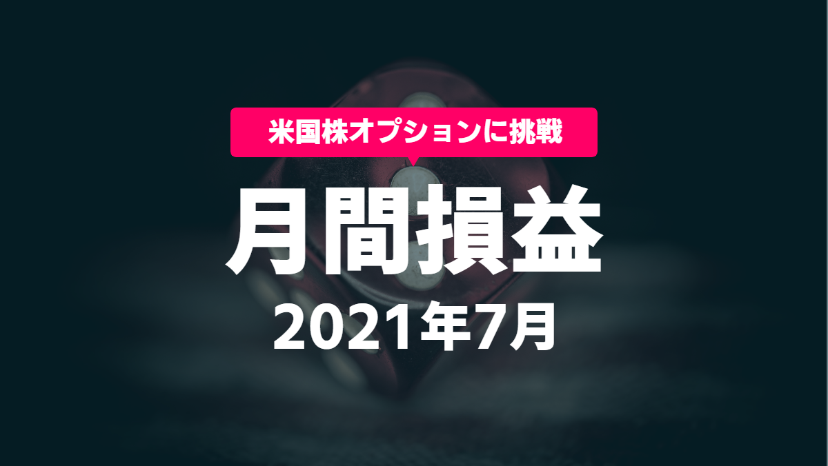 f:id:daiskun:20210803022428p:plain