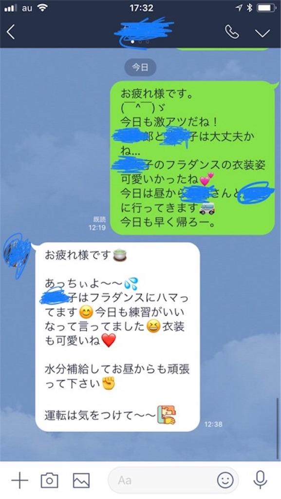 f:id:daisodaisuki:20180719221358j:image