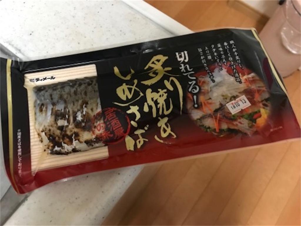 f:id:daisodaisuki:20181004200252j:image