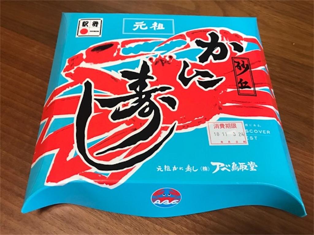 f:id:daisodaisuki:20181104083301j:image