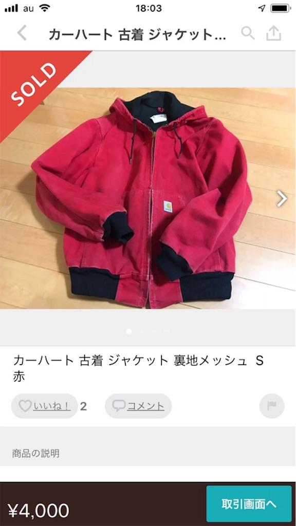 f:id:daisodaisuki:20181104202405j:image