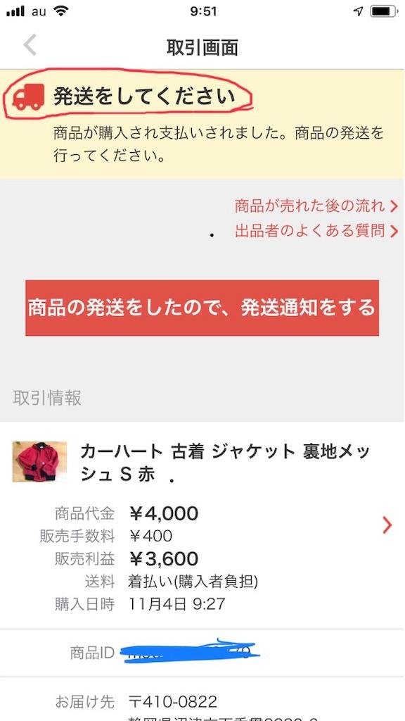 f:id:daisodaisuki:20181104202434j:image