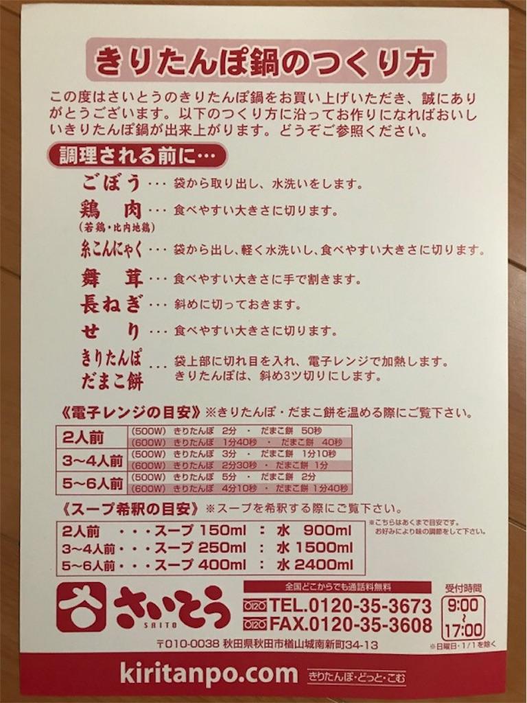 f:id:daisodaisuki:20181210202432j:image