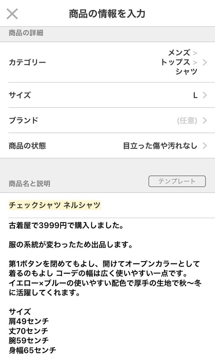 f:id:daisuke0129:20190905020332j:plain