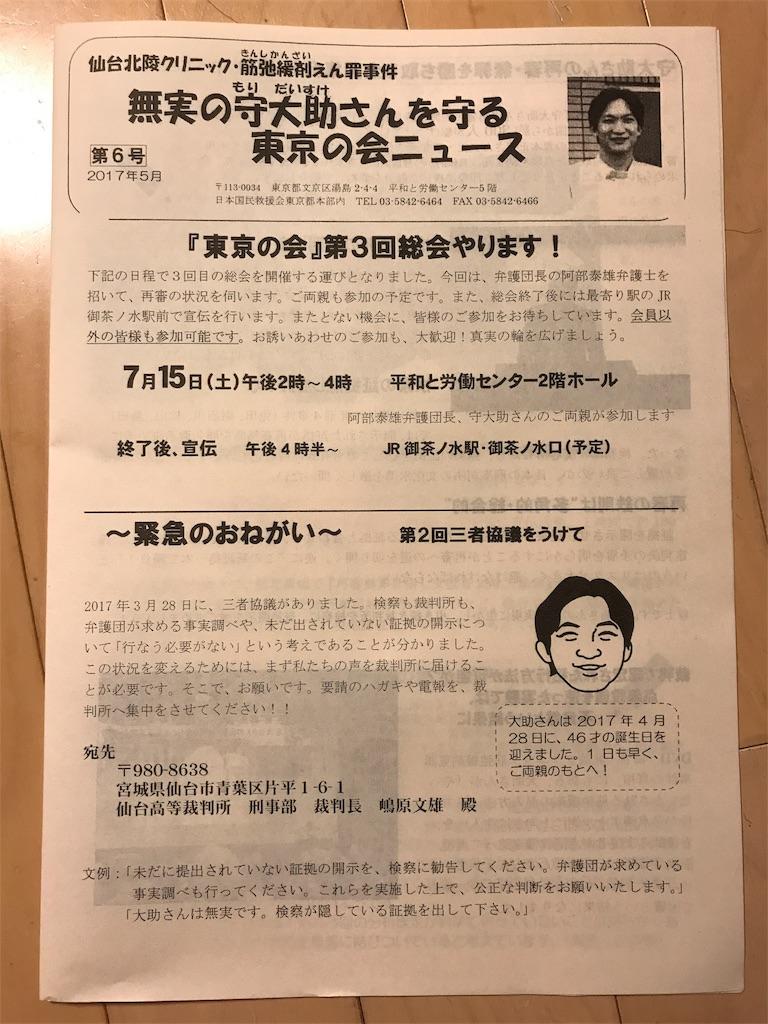 f:id:daisuke0428:20170521223314j:image