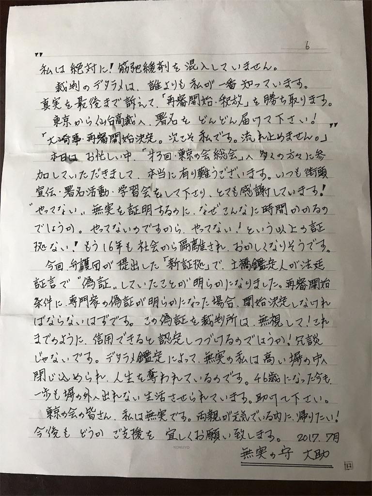 f:id:daisuke0428:20170717063548j:image