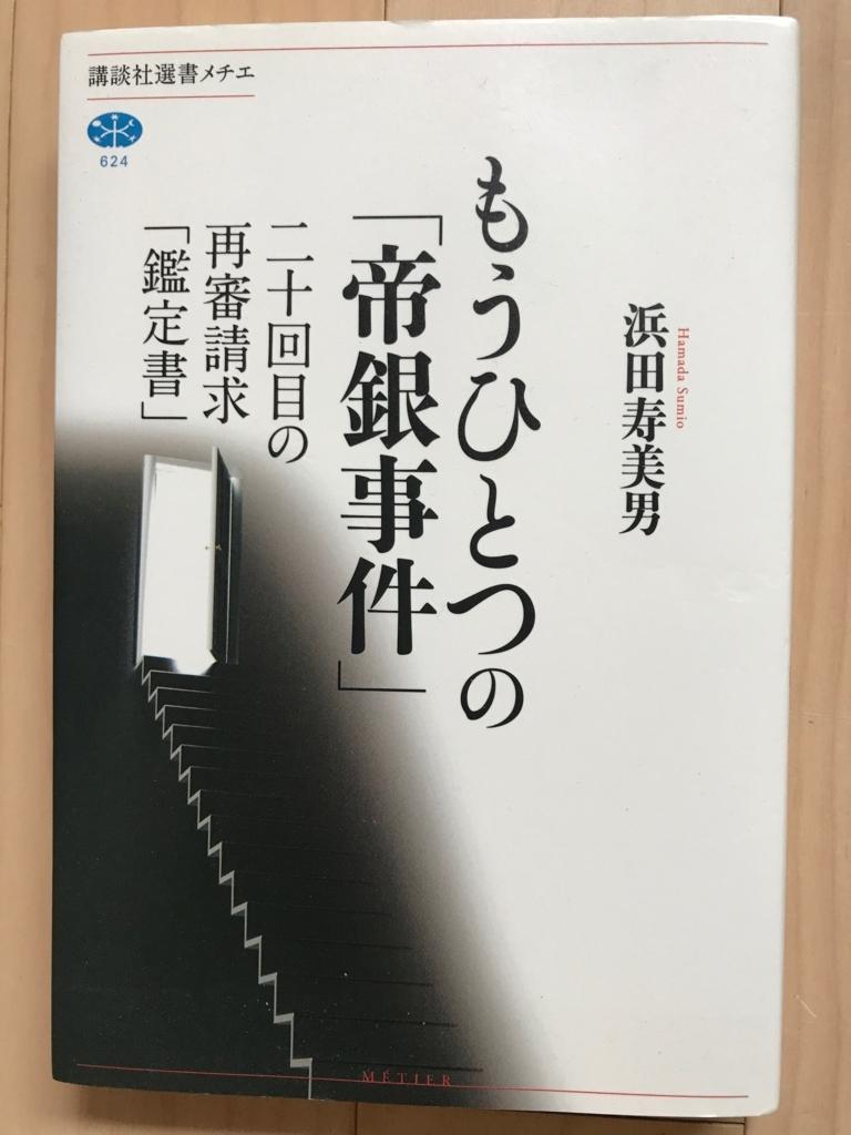 f:id:daisuke0428:20170814134154j:plain