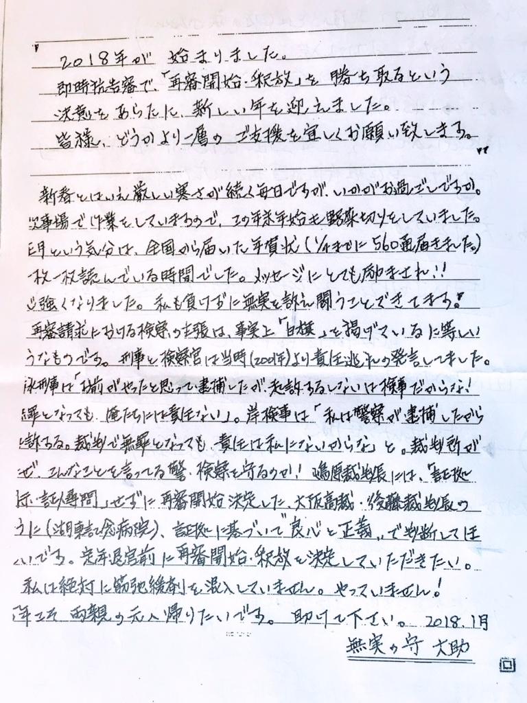 f:id:daisuke0428:20180114115649j:plain