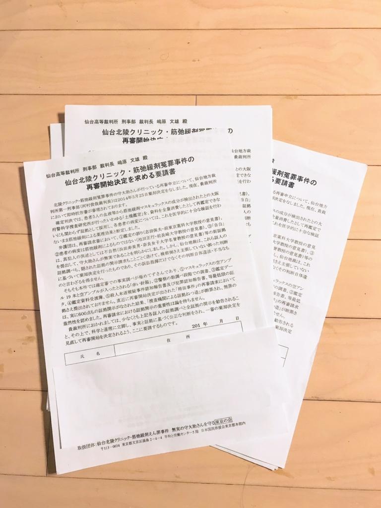 f:id:daisuke0428:20180127205549j:plain