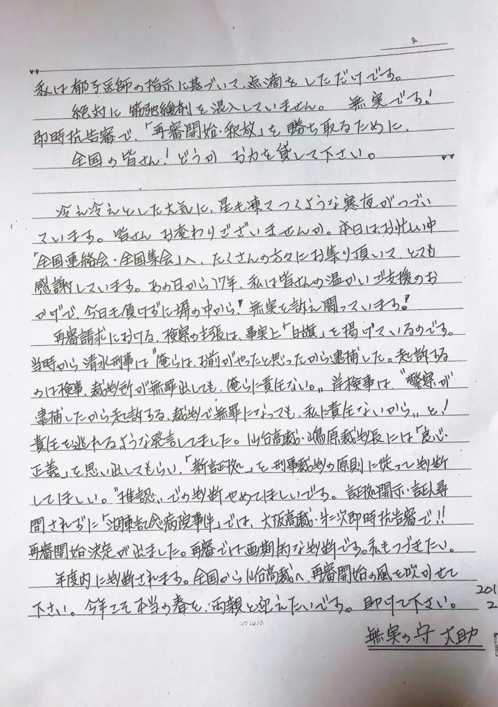f:id:daisuke0428:20180212234000j:plain