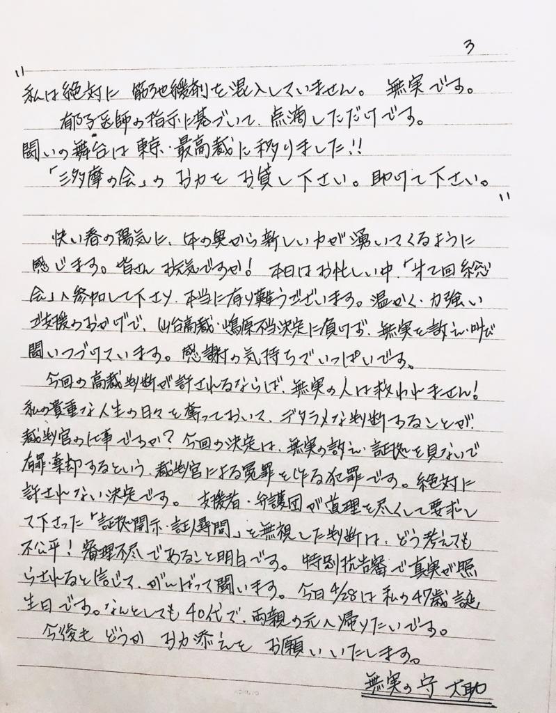 f:id:daisuke0428:20180428220812j:plain
