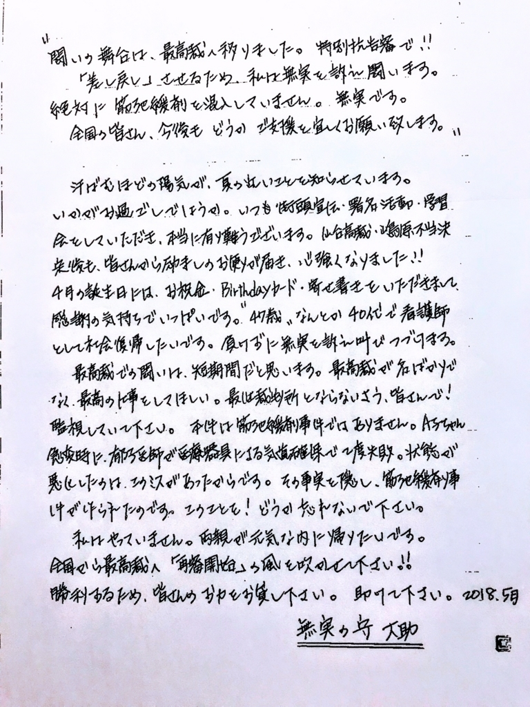f:id:daisuke0428:20180624222806j:plain