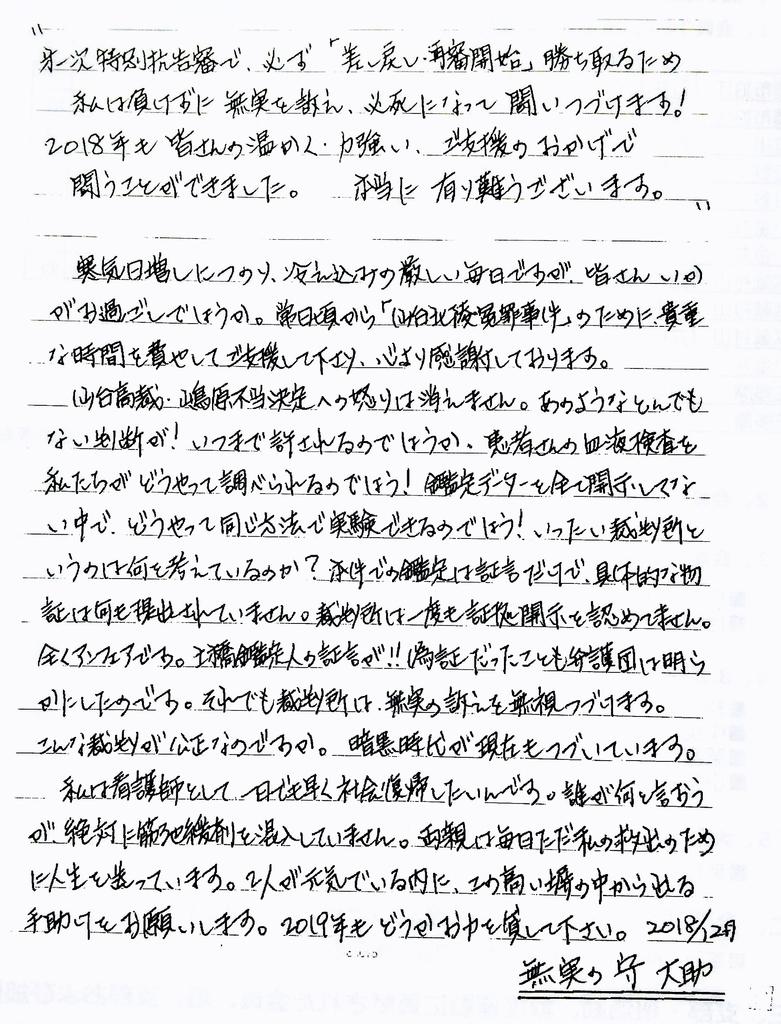 f:id:daisuke0428:20181121194039j:plain