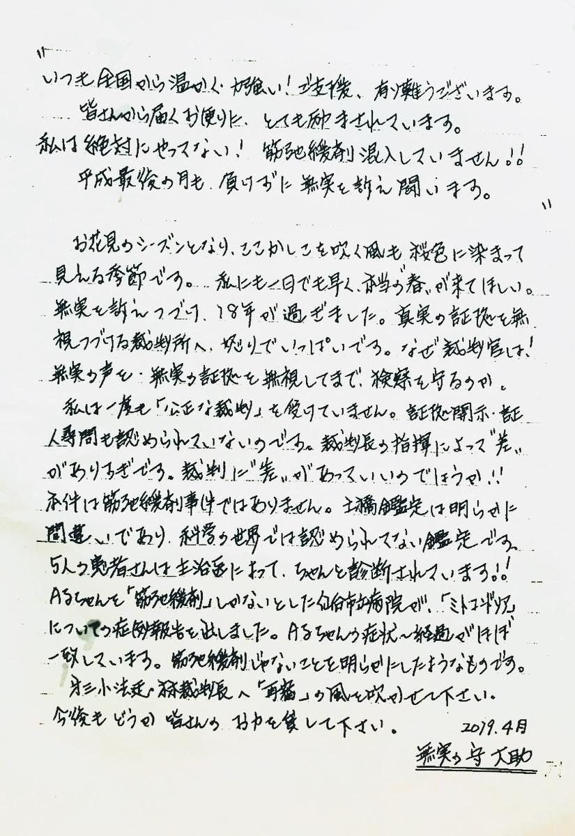 f:id:daisuke0428:20190506224902j:plain
