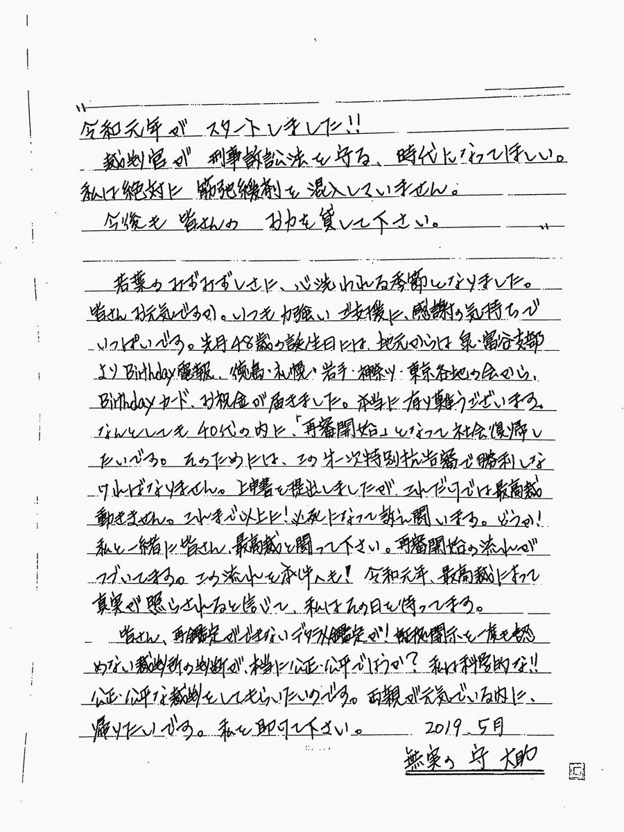 f:id:daisuke0428:20190521234923j:plain