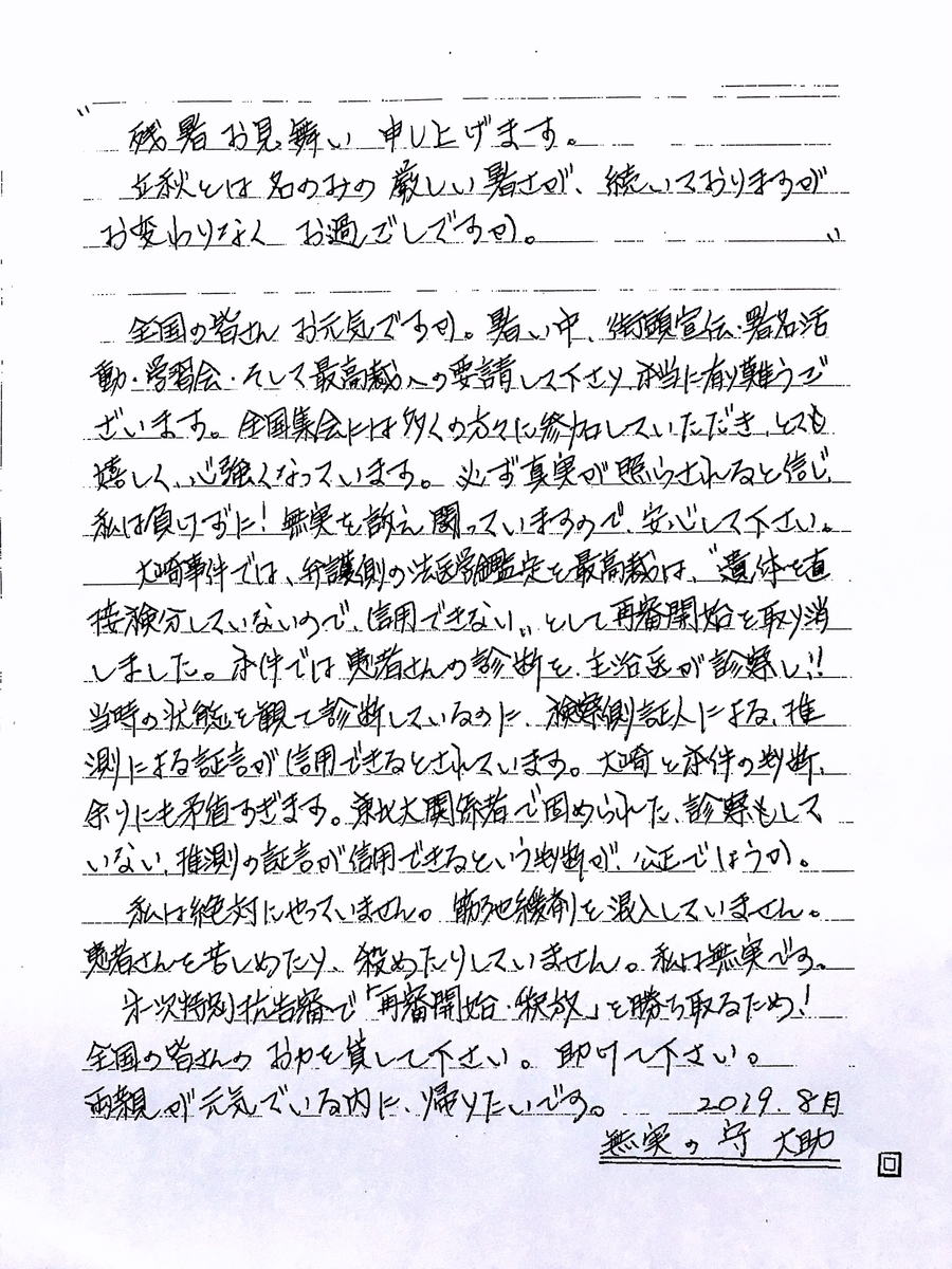f:id:daisuke0428:20190825083545j:plain