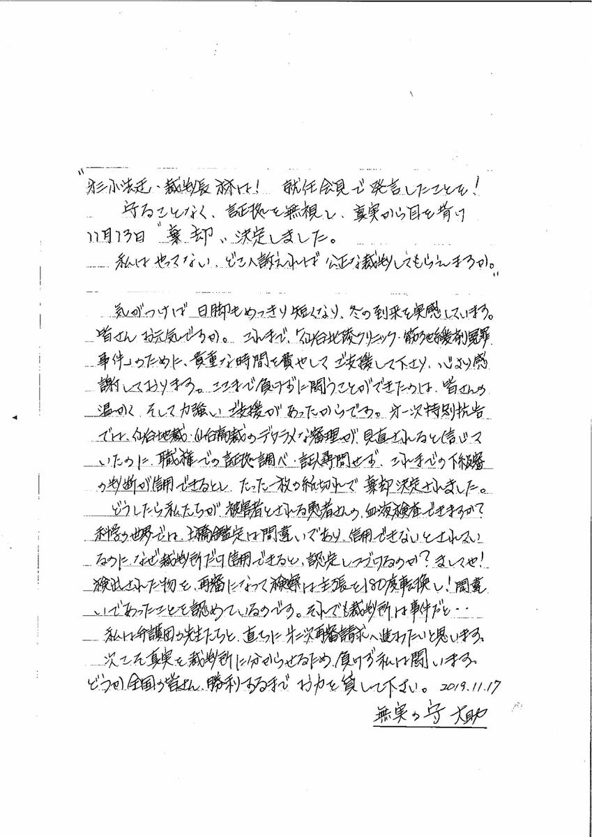 f:id:daisuke0428:20191119230538j:plain
