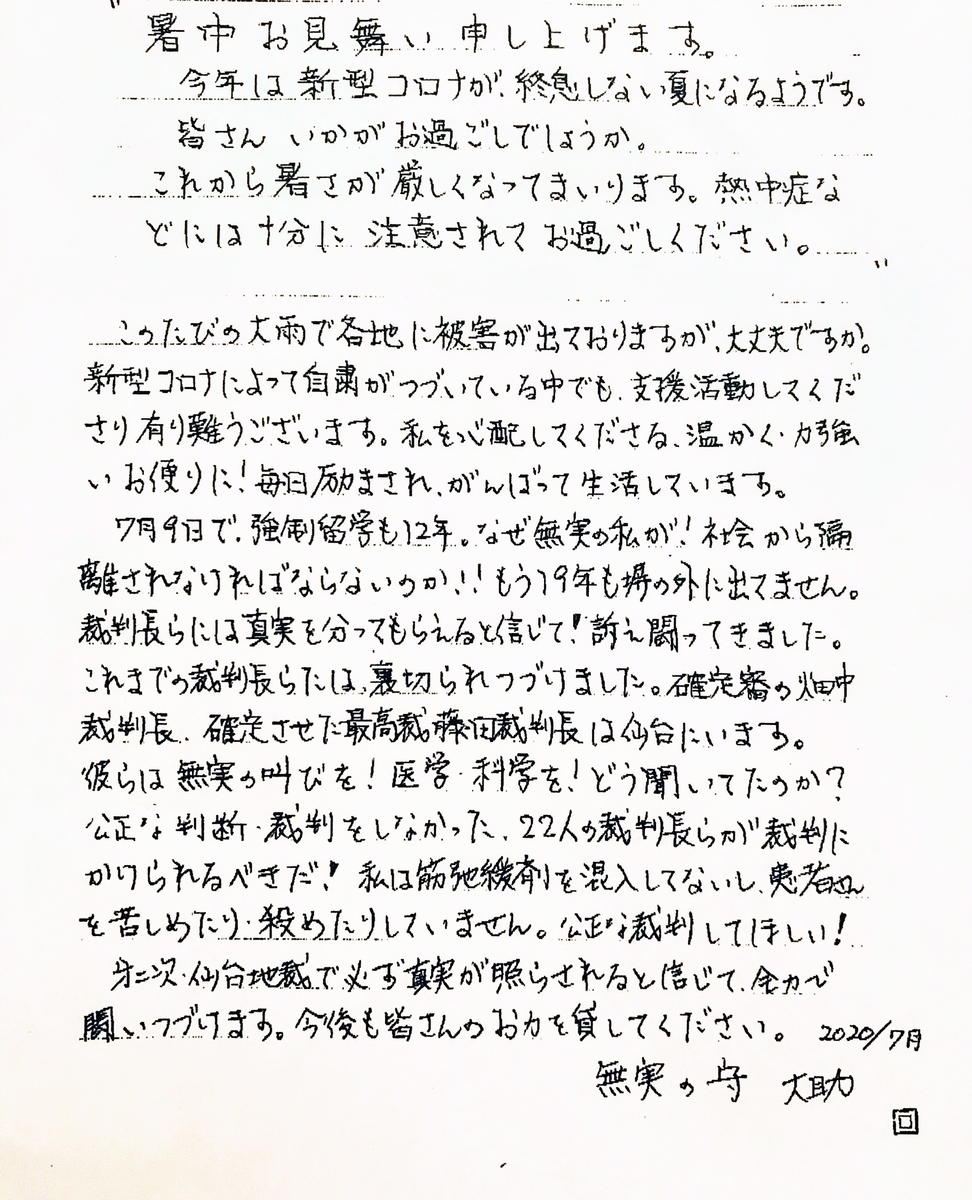 f:id:daisuke0428:20200731225152j:plain
