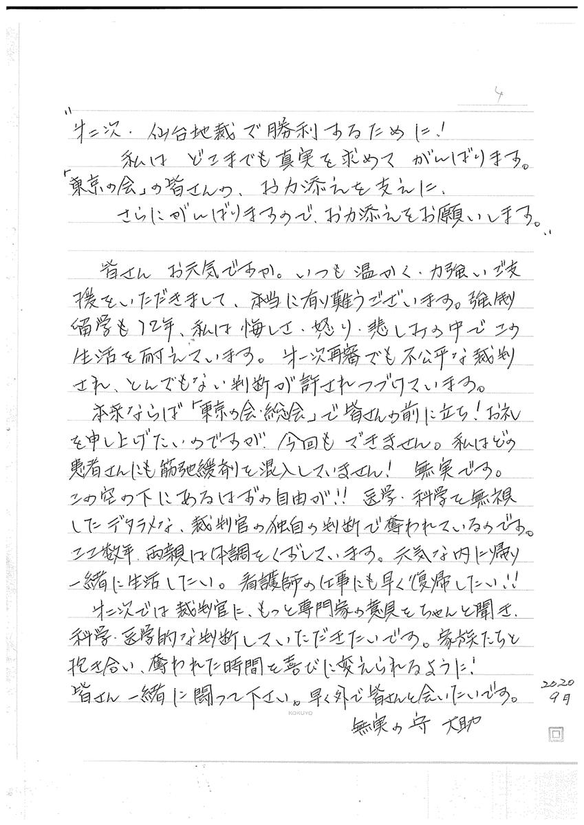 f:id:daisuke0428:20201006143537j:plain