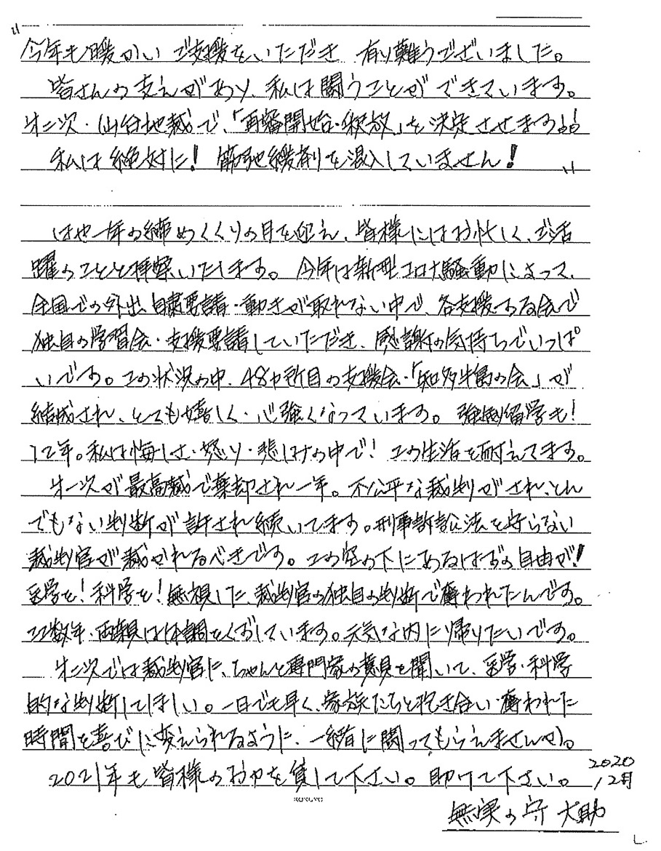 f:id:daisuke0428:20201130224651j:plain