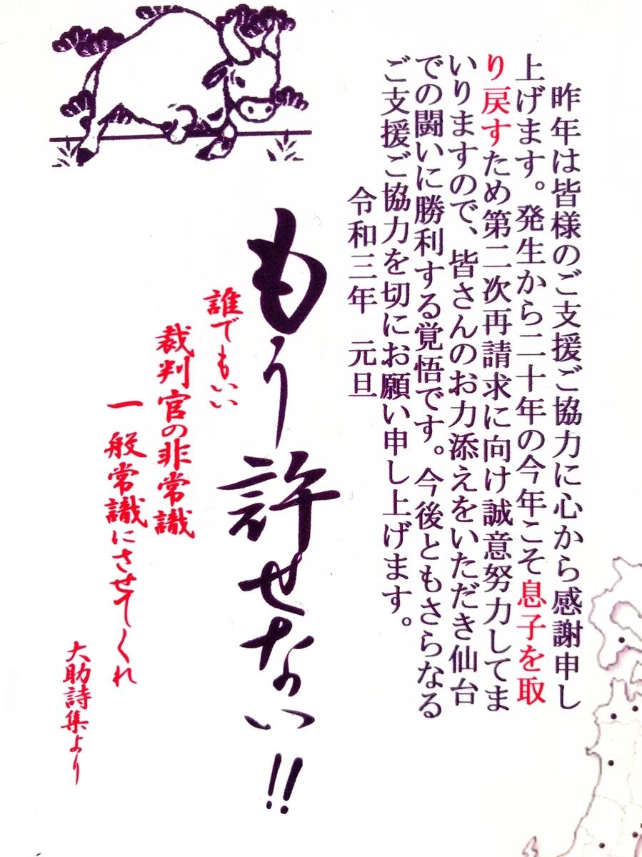 f:id:daisuke0428:20210101121157j:plain