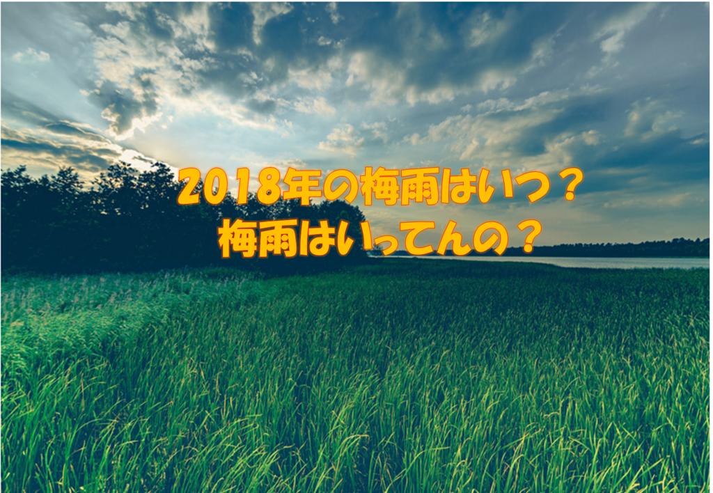f:id:daisuke6106-0909:20180610164438p:plain