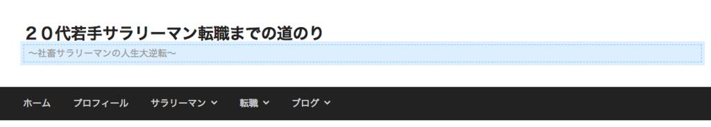 f:id:daisuke6106-0909:20180924154311p:plain