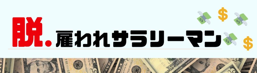 f:id:daisuke6106-0909:20181021131323p:plain