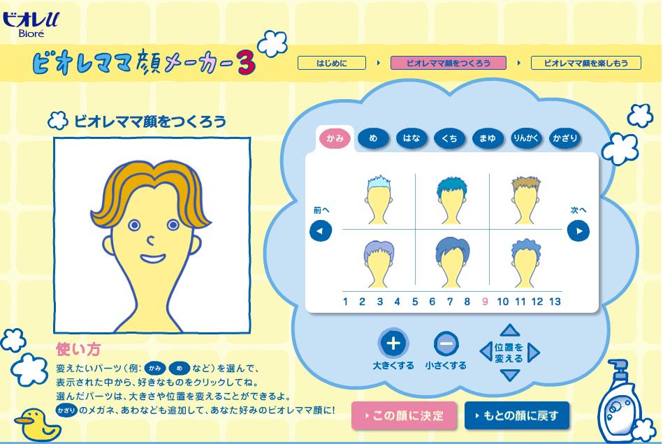 f:id:daisuke6106-0909:20181103151055p:plain