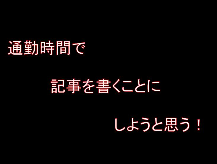 f:id:daisuke6106-0909:20181126224656p:plain