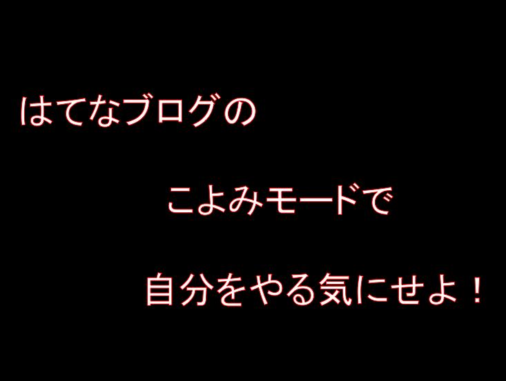 f:id:daisuke6106-0909:20181216153801p:plain
