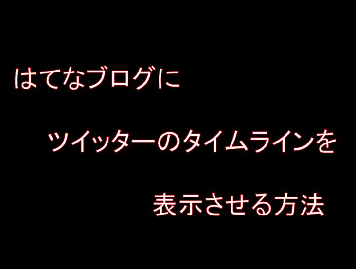 f:id:daisuke6106-0909:20181216173325p:plain